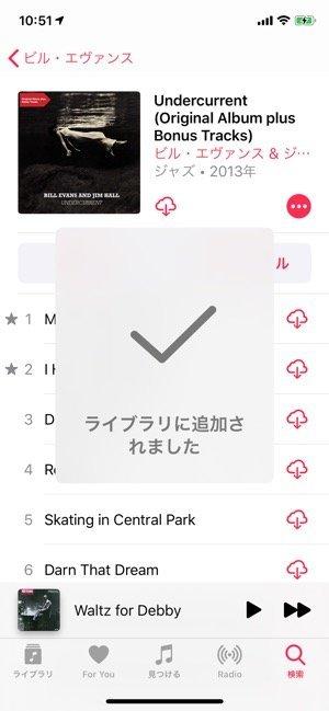 Apple Music ライブラリに追加されました