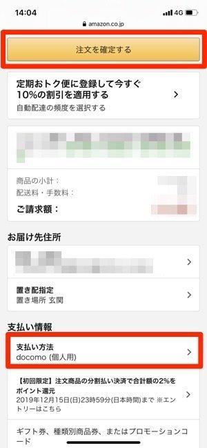 Amazon 支払い方法変更 注文を確定する