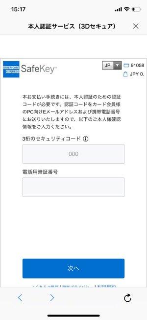 d払いアプリ クレジットカード登録 本人認証サービス