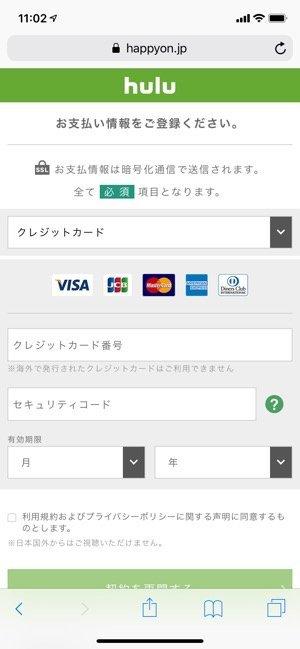 hulu 支払方法 クレジットカード