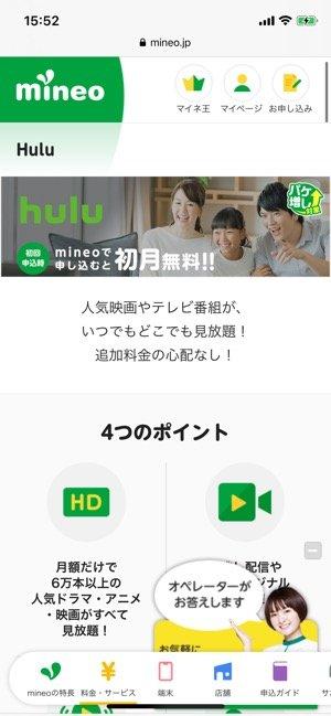 Hulu 外部事業者経由での決済 mineo