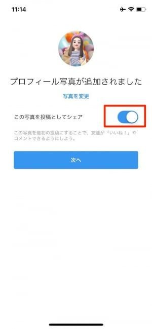プロフィール写真の追加