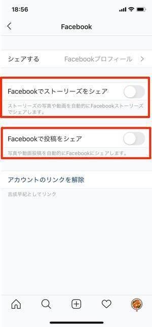 インスタの設定画面でFacebookへのシェア設定をオフにしておく