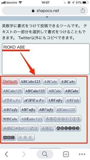 専用サイト「PlainStyle」へアクセスし、テキスト・フォントを選択する