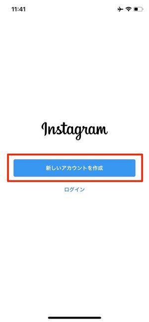 Instagramアカウントを作成する(登録方法)