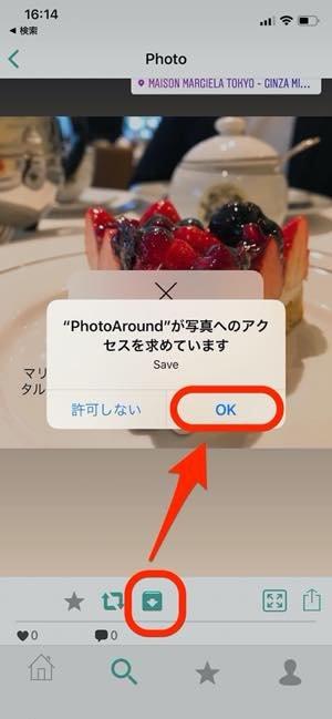2.「PhotoAround」アプリでストーリーをダウンロード保存