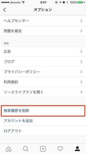 Instagram:検索履歴の削除