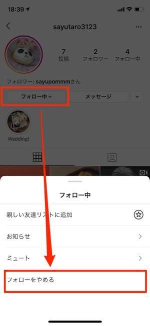 ユーザーのフォロー(取り消し後は残らない)