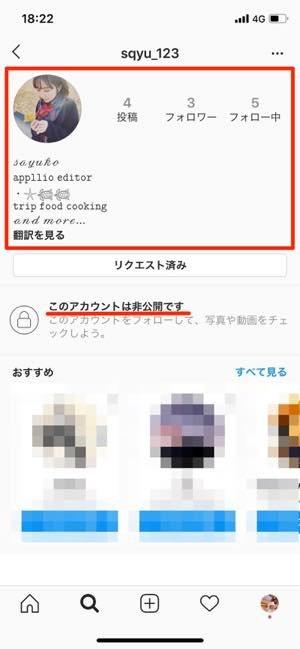 ユーザーネームやアイコン、プロフィール紹介文