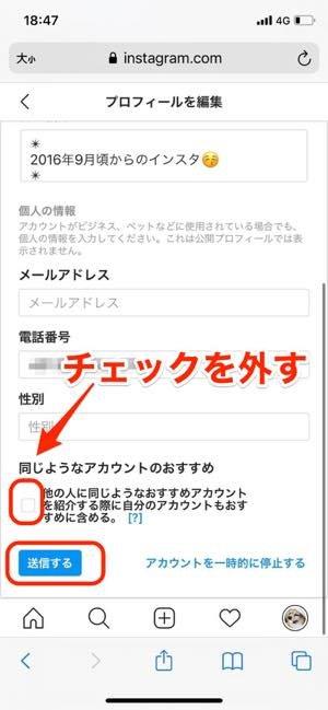 おすすめユーザーの非表示方法
