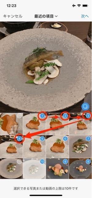 手順01:写真・動画を複数選択する(最大10件)