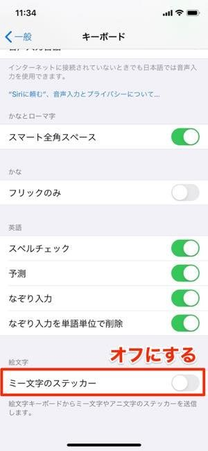 設定アプリから、アニ文字・ミー文字ステッカーを非表示にする