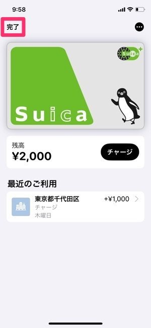 ApplePay Suica チャージ 完了