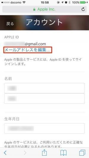 iPhone:Apple ID メールアドレスを編集