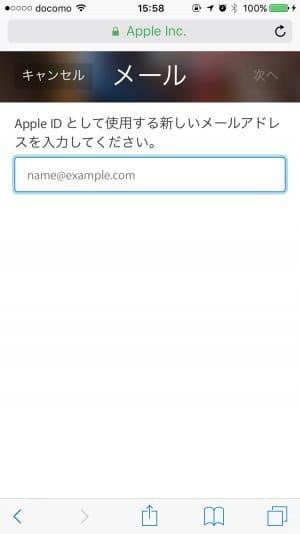 iPhone:Apple IDの新しいメールアドレスを入力