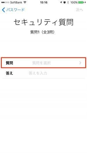 iPhone:Apple ID作成(セキュリティ質問)