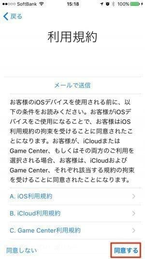 iPhone:Apple ID作成(利用規約)