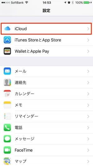 iPhone:設定