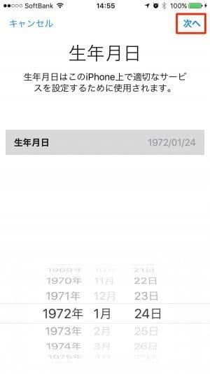 iPhone:Apple ID作成(生年月日)