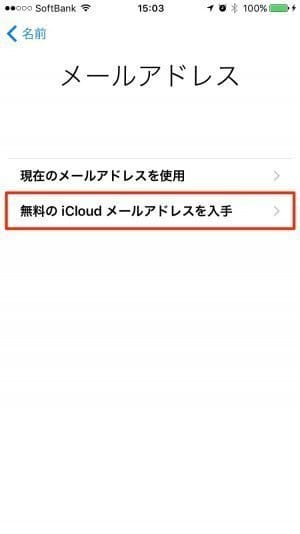 iPhone:Apple ID作成(メールアドレス)