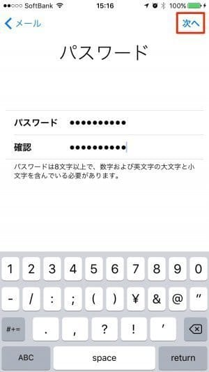iPhone:Apple ID作成(パスワード)