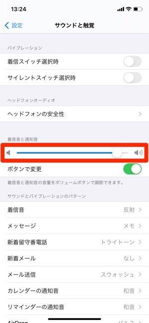 iPhone 設定 着信音と通知音
