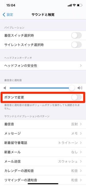 iPhone 設定 着信音と通知音 ボタンで変更