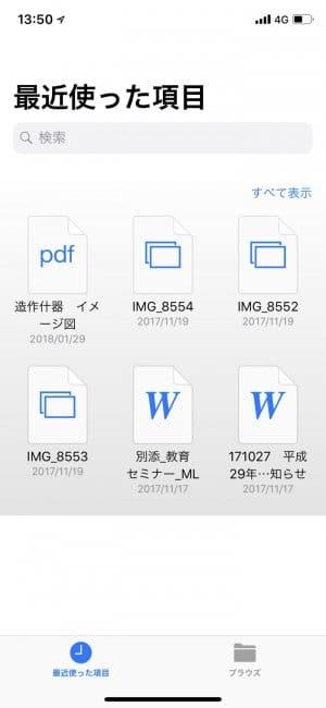LINE ファイル 送信 iPhone