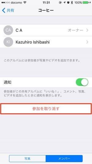 iPhone:iCloud写真共有の参加を取り消す