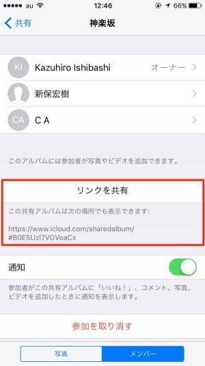 iPhone:iCloud写真共有の一般公開