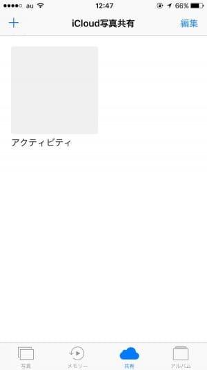 iPhone:iCloud写真共有の共有アルバムを削除する