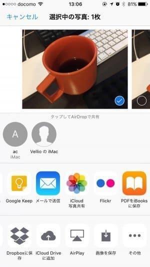 iPhone:iCloud写真共有で写真を保存する