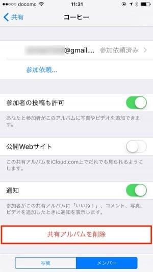 iPhone:iCloud写真共有で共有アルバムを削除する