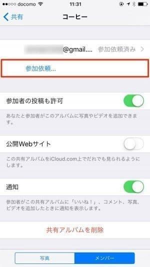 iPhone:iCloud写真共有で共有アルバムへの参加依頼を出す