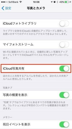 iPhone:iCloud写真共有