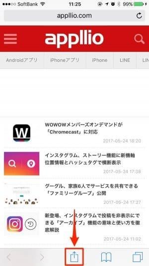 iPhone:Safariのアクションボタン