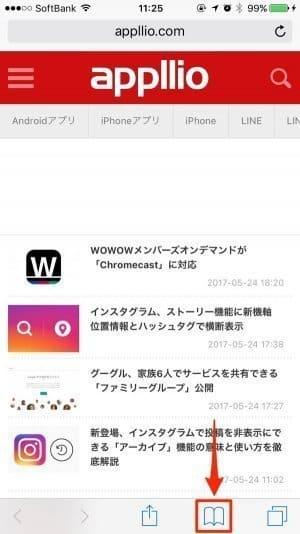 iPhone:Safariのブックマークアイコン