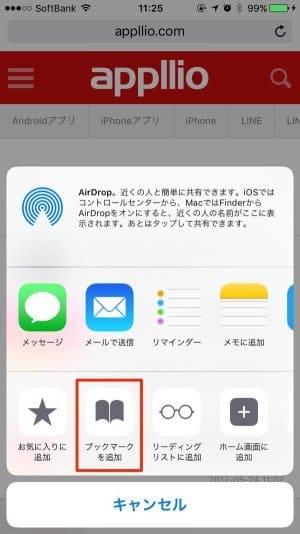 iPhone:Safariのブックマークに追加する