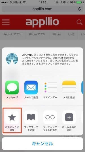 iPhone:Safariのお気に入りに追加する