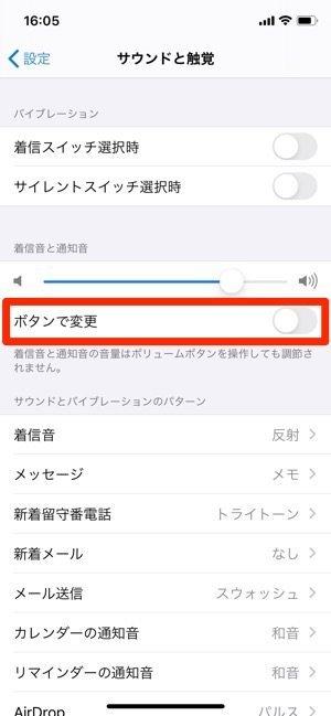 iPhone サウンドと触覚 ボタンで変更 オフ