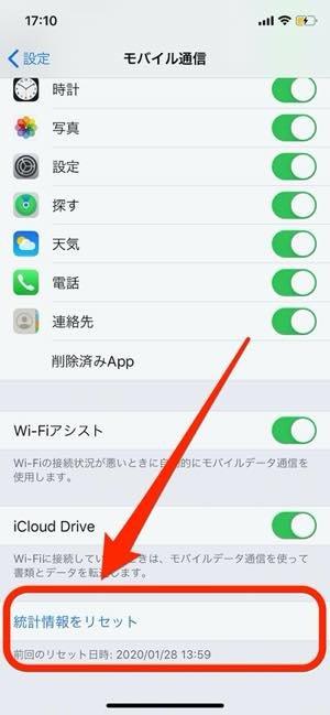 3. iOSの設定でアプリごとの通信量を確認する方法