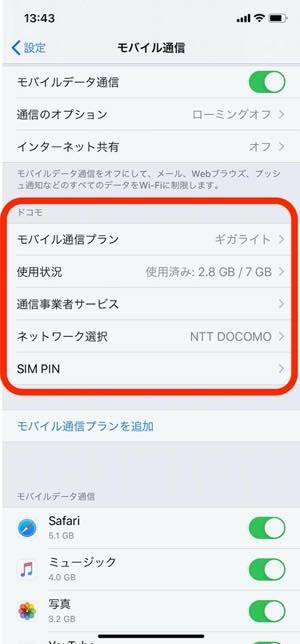 1. iPhoneの設定で通信量を確認する方法