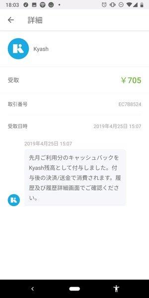 Kyash 使い方
