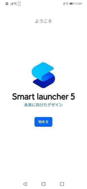 おすすめはこれ、ホーム・ランチャーアプリ 鉄板まとめ【Android】