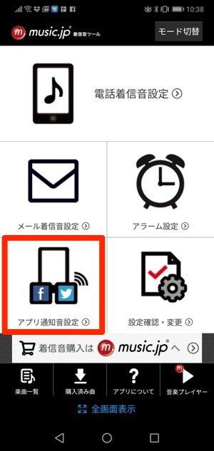 music.jp 着信音ツール