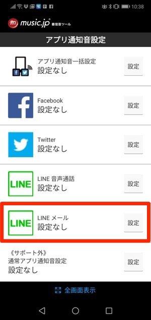 アプリ通知音設定 LINE メール