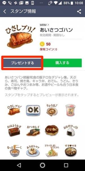 LINEブロック確認方法(1):LINEスタンプ/着せかえのプレゼントを試みる Android版