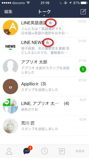 LINE お気に入り