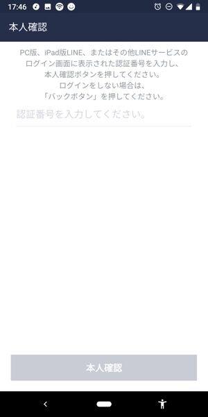 PC版LINE 不正ログイン リスト型攻撃