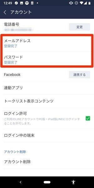 PC版LINE 不正ログイン パスワード変更